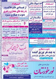 استخدام خوزستان و اهواز – ۱۲ آبان ۹۵