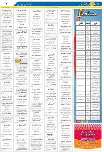 birjand-1-8-10-5(20k).indd