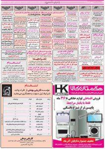 hamedan-2-copy
