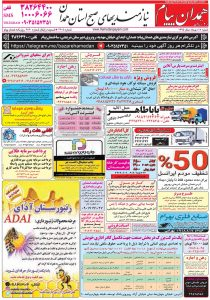 hamedan1-1-copy