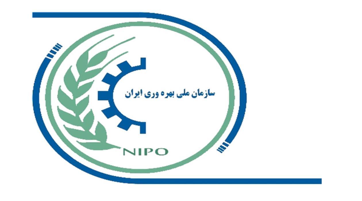 استخدام سازمان ملی بهرهوری ایران
