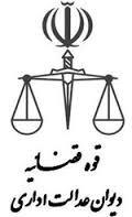 استخدام دیوان عدالت اداری