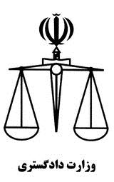استخدام وزارت دادگستری