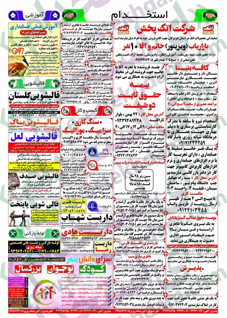 فیلم/ توصیه خطیب نماز جمعه تهران به مدیران کشور