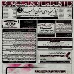 استخدام استان البرز و شهر کرج – ۱۷ آذر ۹۸