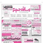 استخدام اصفهان – شهر و استان اصفهان – ۲۴ دی ۹۸