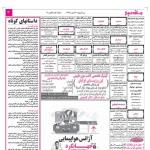 استخدام اصفهان – شهر و استان اصفهان – ۲۴ دی ۹۸ سه
