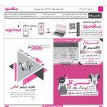 استخدام اصفهان – شهر و استان اصفهان – ۲۴ دی ۹۸ چهار