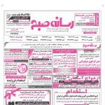 استخدام اصفهان – شهر و استان اصفهان – ۲۸ دی ۹۸