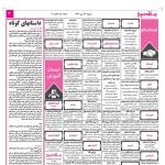 استخدام اصفهان – شهر و استان اصفهان – ۲۸ دی ۹۸ دو