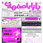 استخدام اصفهان – شهر و استان اصفهان – ۲۸ دی ۹۸ چهار