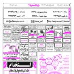 استخدام اصفهان – شهر و استان اصفهان – ۲۸ دی ۹۸ پنج