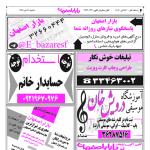 استخدام اصفهان – شهر و استان اصفهان – ۲۸ دی ۹۸ شش