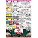 استخدام استان هرمزگان و شهر بندرعباس – ۰۷ اسفند ۹۸ یک