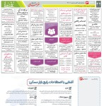 استخدام مشهد و خراسان – ۰۸ اسفند ۹۸