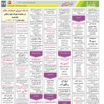 استخدام مشهد و خراسان – ۰۸ اسفند ۹۸ دو