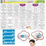 استخدام مشهد و خراسان – ۰۸ اسفند ۹۸ چهار