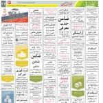 استخدام مشهد و خراسان – ۰۸ اسفند ۹۸ شش