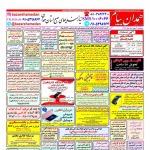 استخدام همدان – شهر و استان همدان – ۰۶ بهمن ۹۹