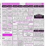 استخدام همدان – شهر و استان همدان – ۰۶ بهمن ۹۹ دو
