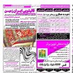 استخدام همدان – شهر و استان همدان – ۰۶ بهمن ۹۹ سه