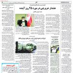 استخدام استان خوزستان و شهر اهواز – ۰۵ اسفند ۹۹