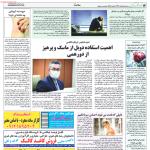 استخدام استان خوزستان و شهر اهواز – ۰۵ اسفند ۹۹ دو