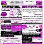 استخدام یزد – شهر و استان یزد – ۱۶ اسفند ۹۹