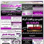 استخدام یزد – شهر و استان یزد – ۱۶ اسفند ۹۹ دو