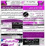 استخدام یزد – شهر و استان یزد – ۲۹ خرداد ۱۴۰۰