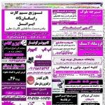 استخدام یزد – شهر و استان یزد – ۲۹ خرداد ۱۴۰۰ دو