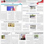 استخدام استان آذربایجان شرقی و شهر تبریز – ۲۹ خرداد ۱۴۰۰ دو