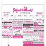استخدام اصفهان – شهر و استان اصفهان – ۲۹ خرداد ۱۴۰۰