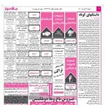 استخدام اصفهان – شهر و استان اصفهان – ۲۹ خرداد ۱۴۰۰ دو